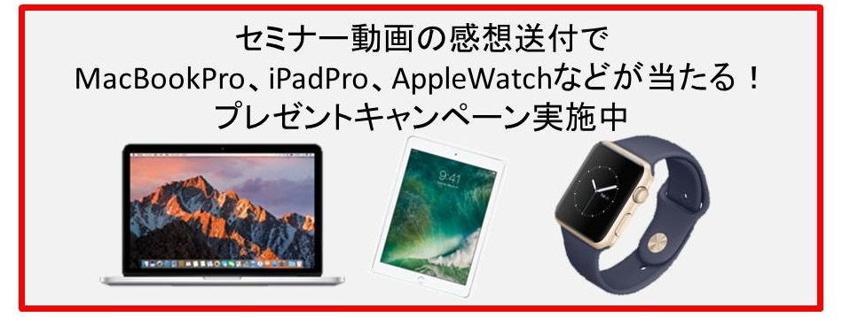 アップル製品プレゼント画像x20170825
