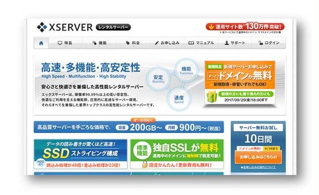 メインブログ構築1エックスサーバー