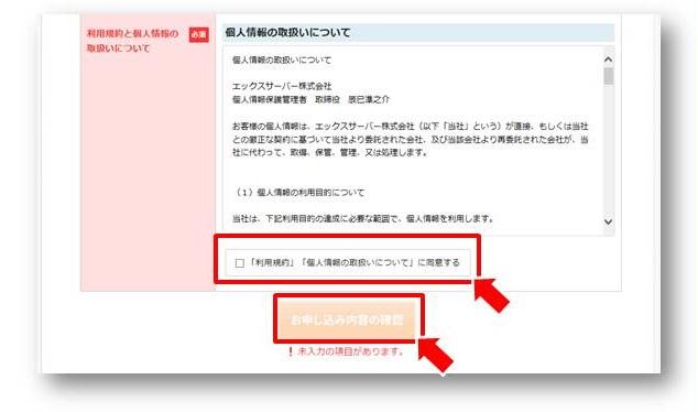 メインブログ構築10エックスサーバー契約