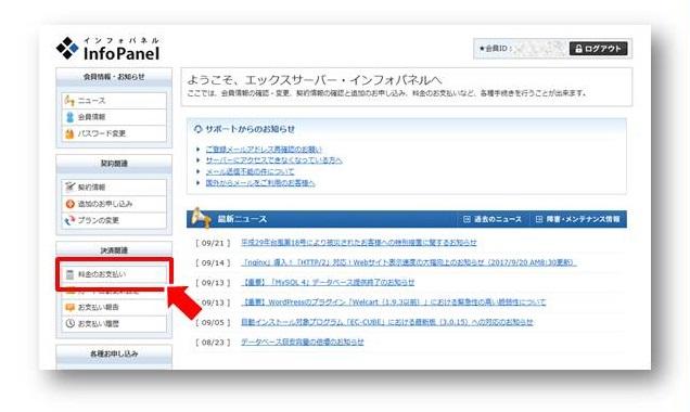 メインブログ構築15正式エックスサーバー契約