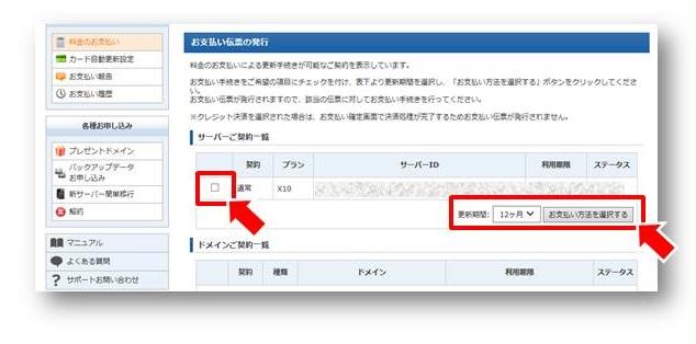 メインブログ構築16正式エックスサーバー契約