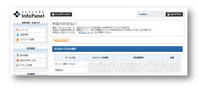 メインブログ構築17正式エックスサーバー契約