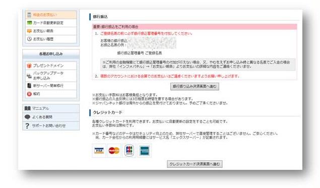 メインブログ構築18正式エックスサーバー契約
