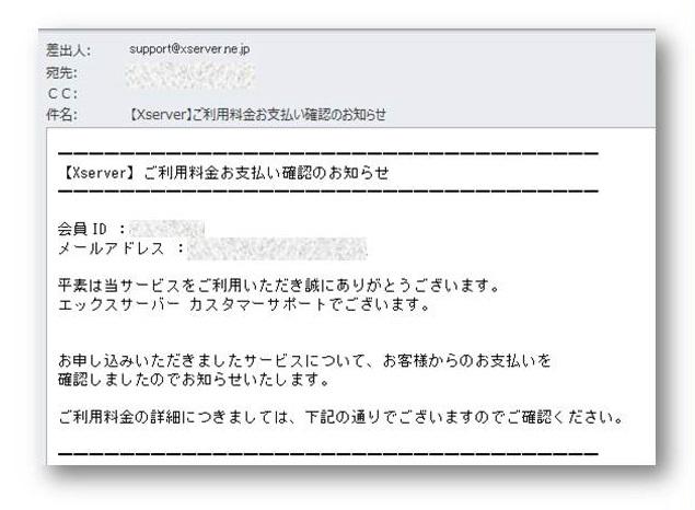 メインブログ構築20正式エックスサーバー契約