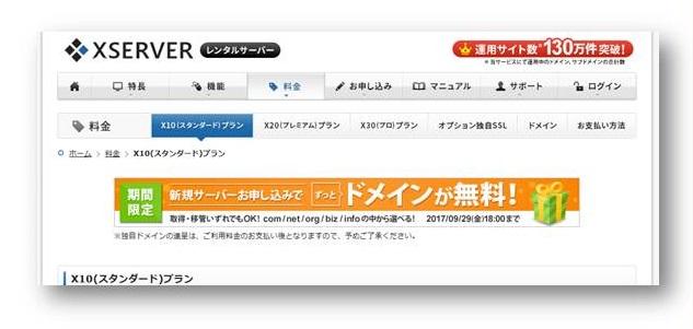 メインブログ構築3エックスサーバー契約
