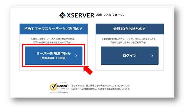 メインブログ構築6エックスサーバー契約