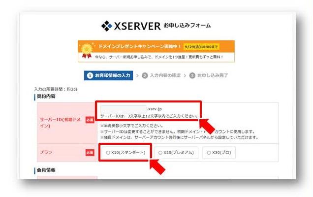 メインブログ構築7エックスサーバー契約