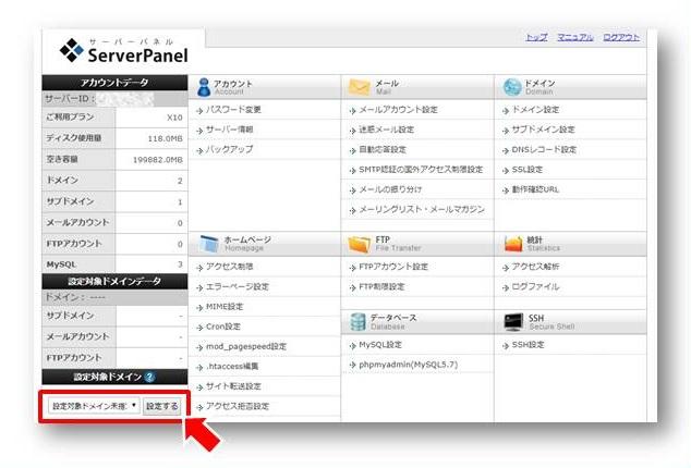 ワードプレス自動インストール1