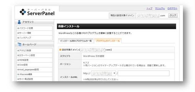 ワードプレス自動インストール5