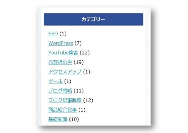 ブログ記事戦略6カテゴリー分け