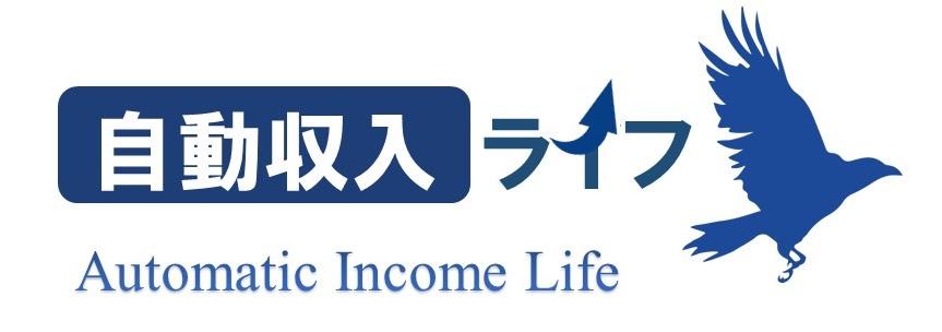 自動収入ライフ Automatic Income Life